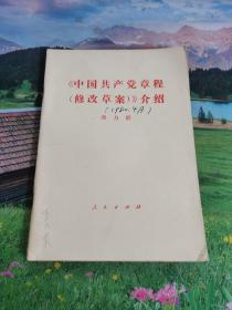 《中国共产党章程(修改草案)》介绍
