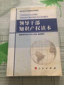 领导干部知识产权读本