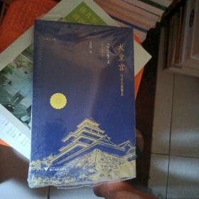 大皇宫:日本天皇家史