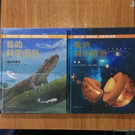 我的科学图册:宇宙+ 我的科学图册:进化和遗传