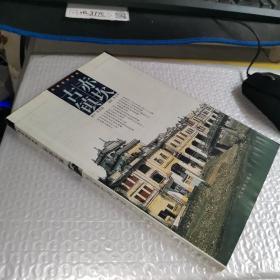 赤坎古镇——小城故事丛书