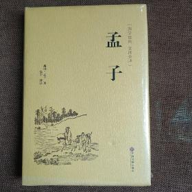 孟子(国学经典 全注全译)(正版新书现货  精装)
