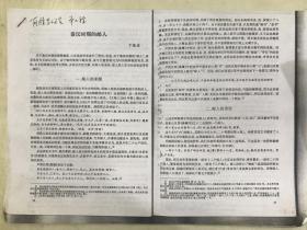 【复印件】秦汉时期的邮人