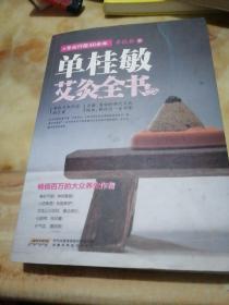 单桂敏艾灸全书(礼盒装)