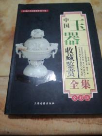 中国玉器收藏鉴赏全集