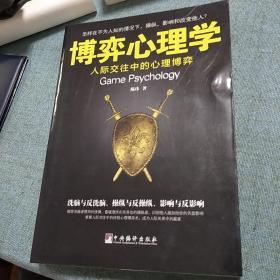 博弈心理学  陈玮  著  中央编译出版社