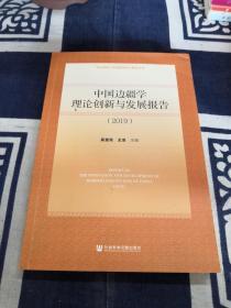 中国边疆学理论创新与发展报告(2019)
