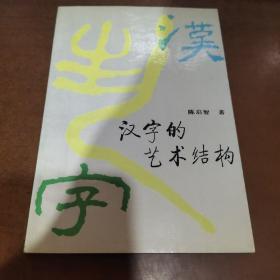 汉字的艺术结构