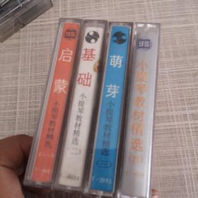 磁带:小提琴教材精选(启蒙,基础,萌芽,展望)