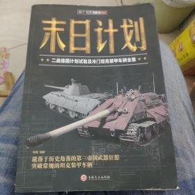 末日计划: 二战德国计划试验及冷门坦克装甲车辆全集