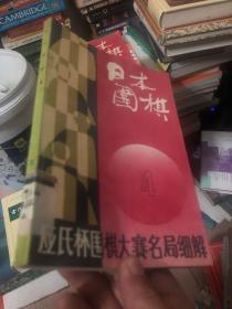 日本围棋4(应氏杯专集)