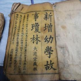 新增幼学故事琼林,大道堂藏版1—4卷缺卷二
