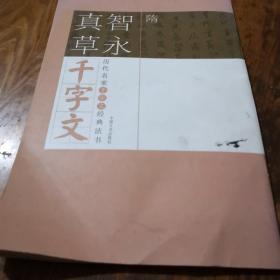 《智永真草千字文》16开 j