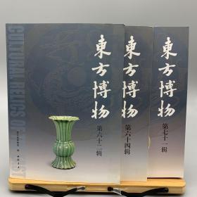 东方博物第六十二、六十四、七十一辑、3本合售