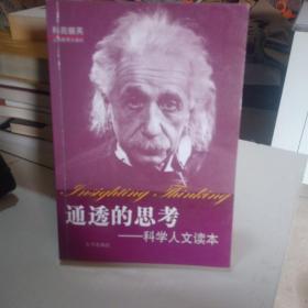 通透的思考——科学从文读本