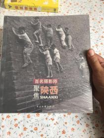 百名摄影师聚焦陕西【正版现货】