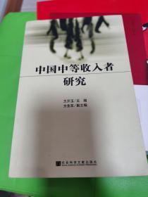 中国中等收入者研究