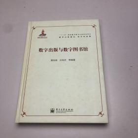 """""""十二五""""國家重點圖書出版規劃項目·數字出版理論、技術和實踐:數字出版與數字圖書館"""