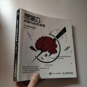 想象力构图与创作思维:微博达人@绘画乞讨人贵哥,五年磨一剑首部原创设计书