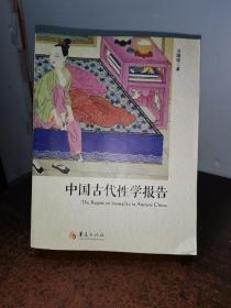 中国古代性学报告【冯国超签赠本】