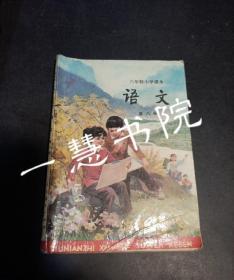 六年制小学课本 语文 第八册(1987年版)
