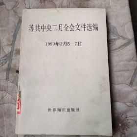 苏共中央二月全会文件选编