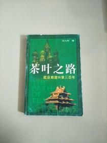 茶叶之路 欧亚商道兴衰三百年 库存书 参看图片