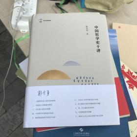 中国哲学史十讲(名家专题精讲)