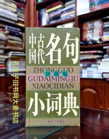 《中国古代名句小词典(辞海版)》上海辞书出版社