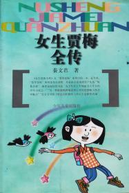 秦文君《女生贾梅全传》02年1版11印,正版8成5新