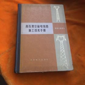 高压架空输电线路施工技术手册