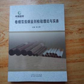 卷烟雪茄烟鉴别检验理论与实务