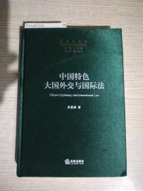 中国特色大国外交与国际法