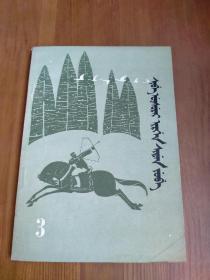 锡伯族民间故事(3) 锡伯文