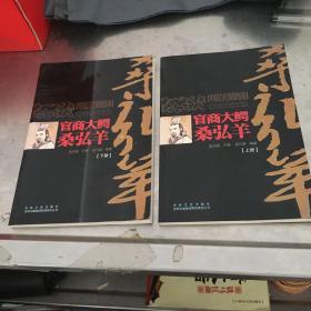 中国文化知识读本·官商大鳄:桑弘羊 上下