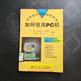 如何使用PC机