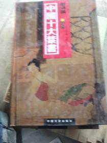 中国十大禁书:醋葫芦【精装本】