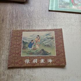 张羽煮海 吴光宇绘(中国年画连环画精品丛书之1)  32开