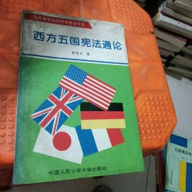 西方五国宪法通论