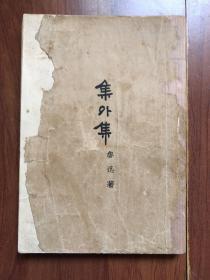 [新文学]民国36年鲁迅30年集 《集外集》带鲁迅版权票