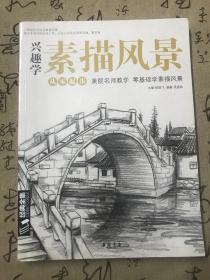 兴趣学素描风景/经典全集系列丛书