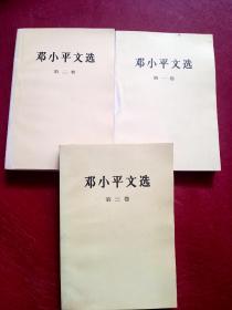 邓小平文选(1--3册)