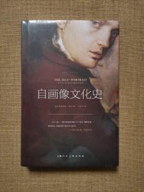 影响力艺术丛书:自画像文化史