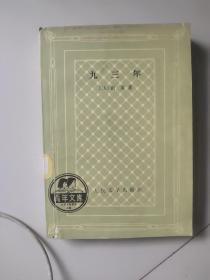 九三年【青年文库57年版90年印】