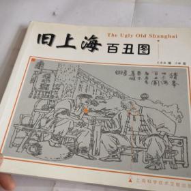 旧上海百丑图