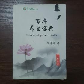 百年养生宝典(17周年纪念版)