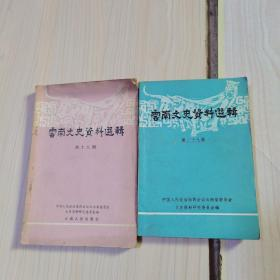 云南文史资料选辑第18集,第29集,两本合售