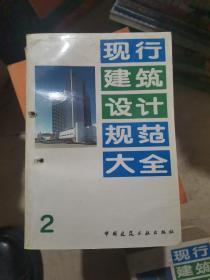 现行建筑设计规范大全2