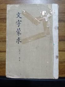 文字蒙求(1965年影印)