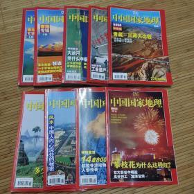 中国国家地理2006年1一8期带地图